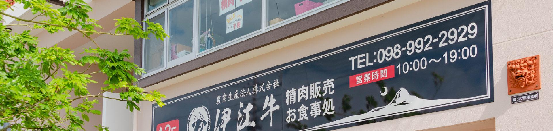 店舗外観・看板