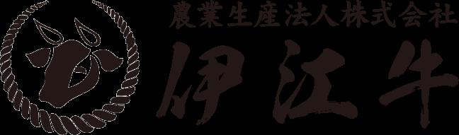 農業生産法人株式会社伊江牛公式ホームページ